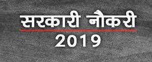 सरकारी नौकरियां हिंदी में